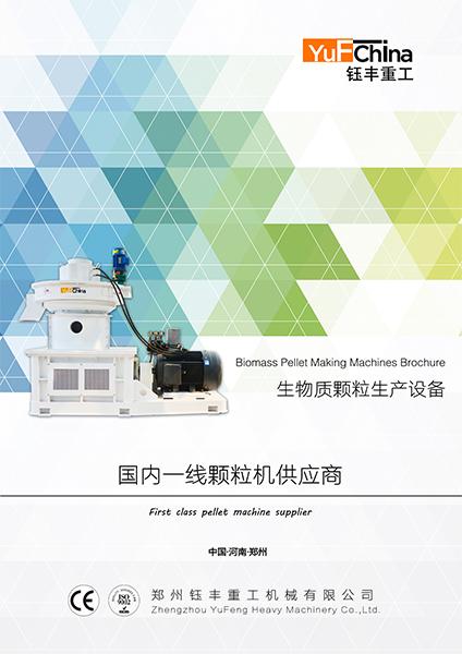 Yufchina brochure
